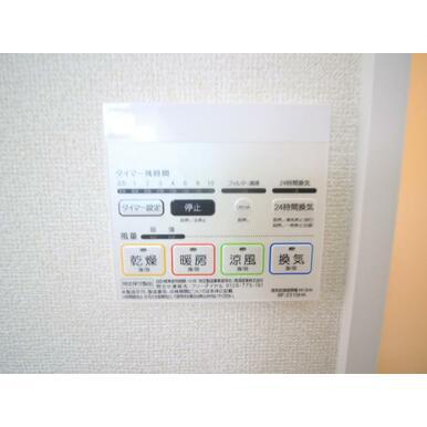 設備 浴室暖房乾燥機付きで雨の日や花粉の季節のお洗濯物の心配がありません!