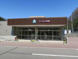 鶴岡市立あつみ小学校
