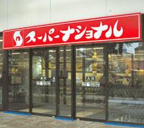 【ショッピング施設】オーク200(401m)