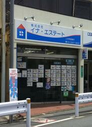 (株)イナ・エステート 上井草営業所