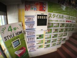 スタイルホーム(株)