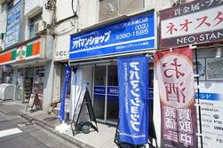(株)レジデンシャル東京 代々木東口店