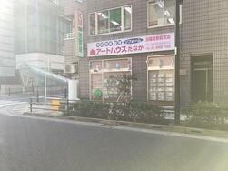 (有)アートハウスたなか 日暮里駅前支店