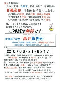 高井事務所