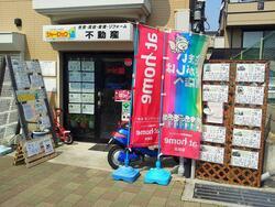 (株)シニア・エステート・ボランタリー