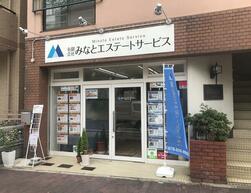 (有)みなとエステートサービス 神戸店