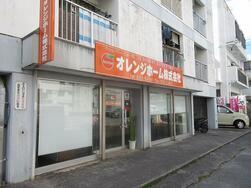 オレンジホーム株式会社