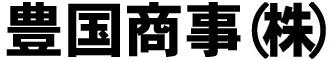 豊国商事(株)